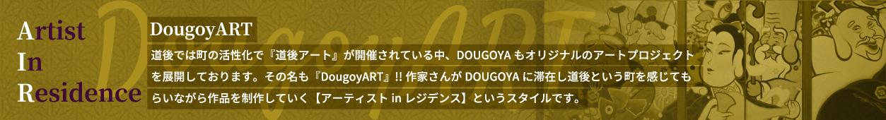 dougoyart/道後では町の活性化で『道後アート』が開催されている中、温泉宿dougoyaもオリジナルのアートプロジェクトを展開しております。その名も『dougoyart』!!作家さんが温泉宿dougoyaに滞在し道後という町を感じてもらいながら作品を制作していく【アーティストinレジデンス】というスタイルです。